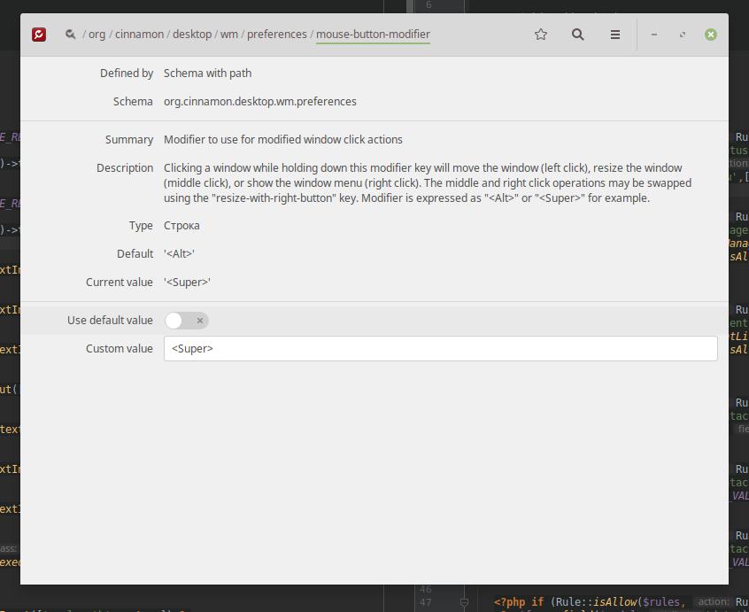 Как отключить Alt+Click Linux